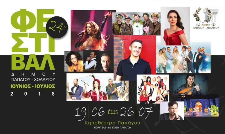 24o Φεστιβάλ Δήμου Παπάγου - Χολαργού
