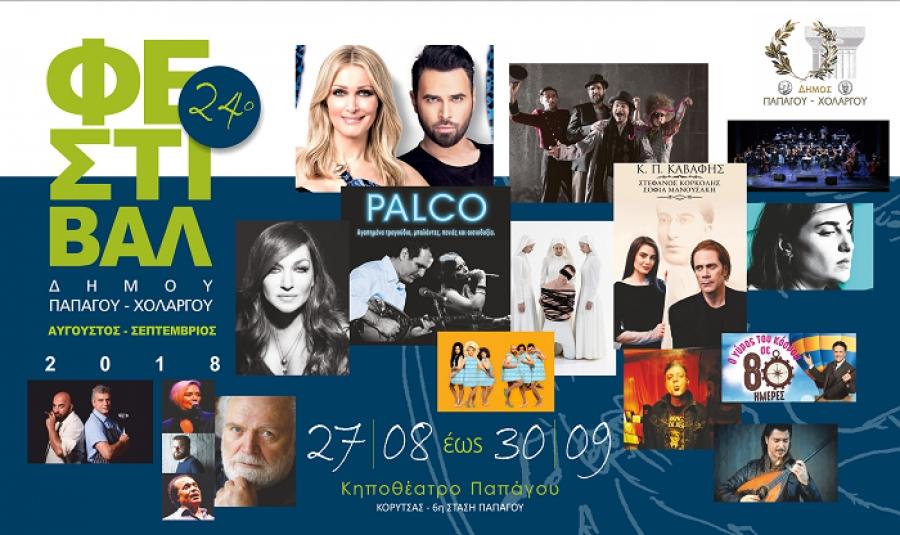 Φεστιβάλ Δήμου Παπάγου - Χολαργού 2018_Πρόγραμμα Αυγούστου Σεπτεμβρίου
