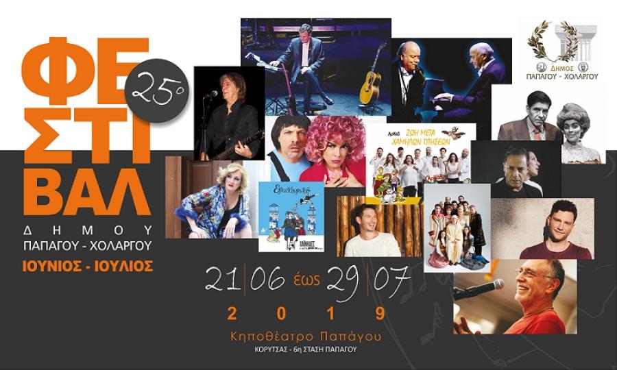 25ο Φεστιβάλ Δήμου Παπάγου - Χολαργού - Πρόγραμμα Ιουνίου - Ιουλίου 2019